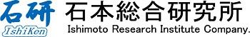 石研 石本総合研究所